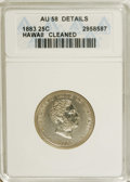 Coins of Hawaii: , 1883 25C Hawaii Quarter--Cleaned--ANACS. AU58 Details. NGC Census:(49/513). PCGS Population (75/870). Mintage: 500,000. (...