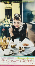 "Movie Posters:Romance, Breakfast At Tiffany's (Paramount, R-1969). Japanese Speed (11.5"" X22"").. ..."