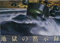 """Movie Posters:War, Apocalypse Now (United Artists, 1979). Japanese Poster (41"""" X58"""").. ..."""