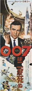 "Movie Posters:James Bond, You Only Live Twice (United Artists, 1967). Japanese STB (20"" X58"").. ..."