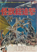 "Movie Posters:Science Fiction, Destroy All Monsters (Toho, 1969). Japanese B2 (20"" X 29"").. ..."