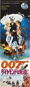 "Movie Posters:James Bond, Diamonds are Forever (United Artists, 1971). Japanese STB (20"" X58"").. ..."