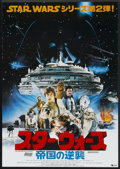 "Movie Posters:Science Fiction, The Empire Strikes Back (20th Century Fox, 1980). Japanese B2 (20""X 28.5""). Science Fiction.. ..."