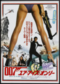 "Movie Posters:James Bond, For Your Eyes Only (United Artists, 1981). Japanese B2 (20"" X 29"")Style B. James Bond.. ..."