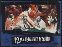 """12 Angry Men (Mosfilm, 1961). Russian Poster (29.25"""" X 40""""). Drama"""