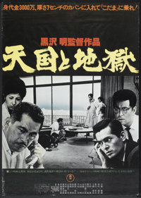 "High and Low (Toho, R-1990). Japanese B2 (20.25"" X 28.5""). Thriller"