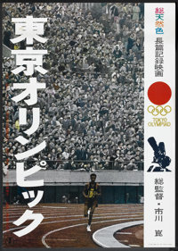 "The Tokyo Olympiad (Toho, 1965). Japanese B2 (20"" X 29""). Sports Documentary"