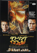 """Movie Posters:Action, The Towering Inferno (20th Century Fox, 1975). Japanese B2 (20.25"""" X 28.5"""") Style A. Action.. ..."""