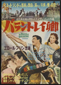 "Movie Posters:Swashbuckler, The Master of Ballantrae (Warner Brothers, 1953). Japanese B2 (20"" X 28.5""). Swashbuckler.. ..."