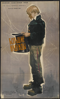 """Great Expectations (Rank, 1940s). Russian One Sheet (24.5"""" X 40""""). Drama"""