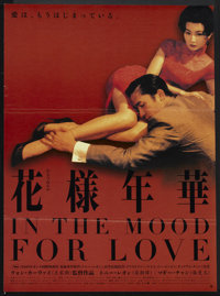 """In the Mood for Love (Mei Ah Entertainment, 2000). Japanese B2 (20.25"""" X 28.5""""). Romance"""