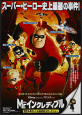 "Movie Posters:Animated, The Incredibles (Buena Vista, 2004). Japanese B1 (28.5"" X 40.5). Animated.. ..."