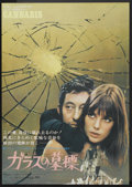 """Movie Posters:Crime, Cannabis (Herald, 1971). Japanese B2 (20.25"""" X 29""""). Crime.. ..."""