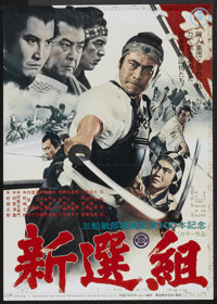 "Band of Assassins (Toho, 1969). Japanese B2 (20"" X 29""). Action"