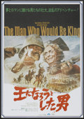 """Movie Posters:Adventure, The Man Who Would Be King (Columbia, 1976). Japanese B2 (20.25"""" X28.5""""). Adventure.. ..."""