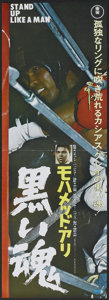 """Movie Posters:Sports, Rumble in the Jungle (HBO Films, 1974). Japanese B4 (10"""" X 28.5""""). Sports.. ..."""