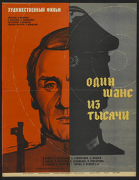 "One Chance in a Thousand (Odessa, 1968). Russian Poster (20"" X 26""). Adventure"