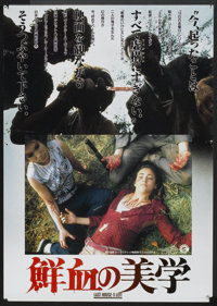 """The Last House on the Left (Herald Best Action 1977). Japanese B2 (20"""" X 28.5""""). Horror"""