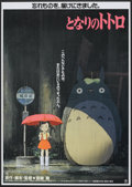 "Movie Posters:Animated, My Neighbor Totoro (Toho, 1988). Japanese B1 (28.5"" X 40.5""). Animated.. ..."