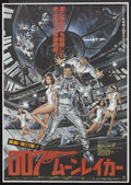 "Movie Posters:James Bond, Moonraker (United Artists, 1979). Japanese B2 (20.25"" X 28.5"").James Bond.. ..."