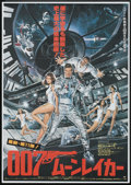 "Movie Posters:James Bond, Moonraker (United Artists, 1979). Japanese B2 (20"" X 29""). JamesBond.. ..."