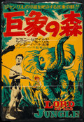 "Movie Posters:Adventure, Lord of the Jungle (Allied Artists, 1955). Japanese B2 (20.25"" X28.5""). Adventure.. ..."
