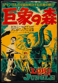 "Lord of the Jungle (Allied Artists, 1955). Japanese B2 (20.25"" X 28.5""). Adventure"