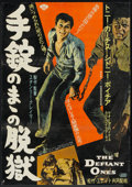 """Movie Posters:Drama, The Defiant Ones (United Artists, 1958). Japanese B2 (20.25"""" X28.5""""). Drama.. ..."""