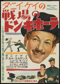 """Movie Posters:Comedy, Me and the Colonel (Columbia, 1958). Japanese B2 (20.25"""" X 28.5"""").Comedy.. ..."""
