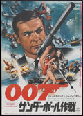 "Movie Posters:James Bond, Thunderball (United Artists, R-1974). Japanese B2 (20.25"" X 28.5"").James Bond.. ..."