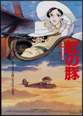 "Movie Posters:Animation, Porco Rosso (Studio Ghibli, 1992). Japanese B2 (20"" X 28.5""). Animation.. ..."