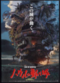 "Movie Posters:Animated, Howl's Moving Castle (Toho, 2004). Japanese B2 (20.25"" X 28.5"").Animated.. ..."