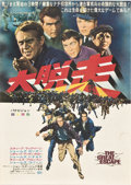"Movie Posters:War, The Great Escape (United Artists, 1963). Japanese B2 (20"" X 29"")....."