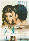 """Movie Posters:Comedy, The Graduate (United Artists, 1968). Japanese B2 (20"""" X 29"""").. ..."""