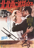"""Movie Posters:Hitchcock, North by Northwest (TOWA, R-1965). Japanese B2 (20"""" X 29"""").. ..."""