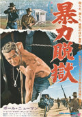 "Movie Posters:Drama, Cool Hand Luke (Warner Brothers, 1967). Japanese B2 (20"" X 29"")....."