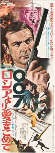 "Movie Posters:James Bond, From Russia with Love (United Artists, R-1972). Japanese STB (20"" X58"").. ..."