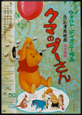 "Movie Posters:Animated, Winnie the Pooh and the Honey Tree (Buena Vista, 1966). Japanese B2 (20"" X 29""). Animated.. ..."