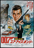 """Movie Posters:James Bond, For Your Eyes Only (United Artists, 1981). Japanese B2 (20.25"""" X 28.5"""") Style A. James Bond.. ..."""