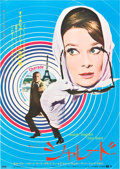 "Movie Posters:Mystery, Charade (Universal, R-1973). Japanese B2 (20"" X 29"").. ..."