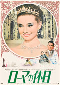 "Movie Posters:Romance, Roman Holiday (Paramount, R-1970). Japanese B2 (20"" X 29"").. ..."