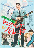 "Movie Posters:Elvis Presley, It Happened at the World's Fair (MGM, 1963). Japanese B2 (20"" X29"").. ..."