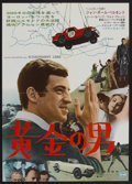 "Movie Posters:Crime, Backfire (Towa, 1964). Japanese B2 (20"" X 29""). Crime.. ..."