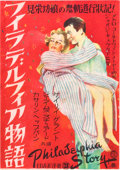 """Movie Posters:Romance, The Philadelphia Story (MGM, 1940). Post-War Japanese Poster (14.5"""" X 20.5"""").. ..."""