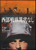 """Movie Posters:War, All Quiet on the Western Front (Tokyo Film, R-1950). Japanese B2(20"""" X 28.5""""). War.. ..."""