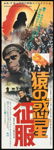 "Movie Posters:Science Fiction, Conquest of the Planet of the Apes (20th Century Fox, 1972).Japanese STB (20"" X 58""). Science Fiction.. ..."