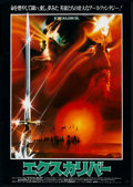 "Movie Posters:Fantasy, Excalibur (Warner Brothers, 1981). Japanese B2 (20"" X 28.5"").Fantasy.. ..."