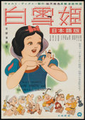 "Movie Posters:Animated, Snow White and the Seven Dwarfs (Walt Disney, R-1950s). Japanese B2 (20"" X 28.5""). Animated.. ..."