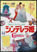 "Movie Posters:Animated, Cinderella (Buena Vista, R-1974). Japanese B2 (20.25"" X 28.5"").Animated.. ..."