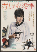 "Movie Posters:Crime, How to Steal a Million (20th Century Fox, 1966). Japanese B2 (20"" X 28.5""). Crime.. ..."